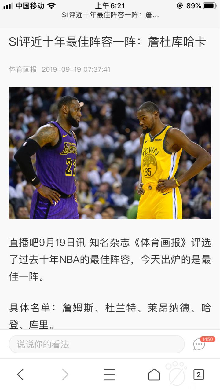 NBA官方、体育画报、ESPN最近十年一阵为:库里、哈登、杜兰特、伦纳德、詹姆斯